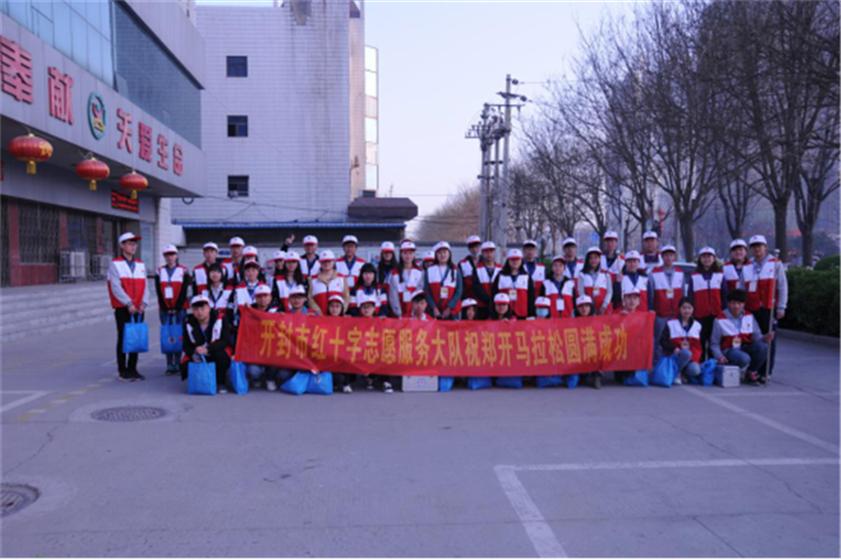 开封市红十字志愿服务大队参加2016年郑开马拉松志愿服务工作