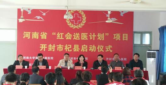 """我市2016年""""红会送医计划""""项目在杞县启动"""