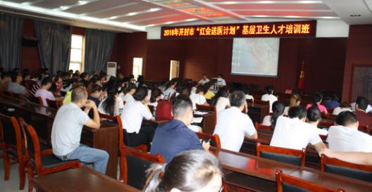 """2016年""""红会送医计划"""" ——开封市基层人才继续教育培训班"""