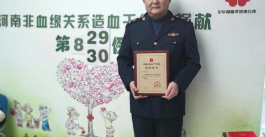 """大爱无疆 我市尉氏县""""70后""""刘大伟成功捐献造血干细胞"""