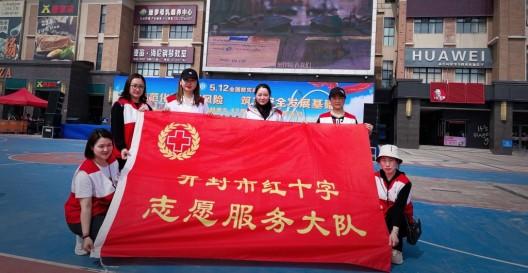 """开封市红十字会开展""""防灾减灾日""""活动"""